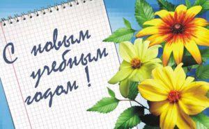 Школа Студиум поздравляет всех учеников, учителей и родителей с 1 сентября!