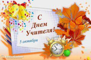 5 октября 2017 года в России отмечают День учителя!