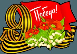 В преддверии праздника 9 мая