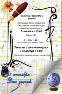 Приглашение на 2 сентября в Частную Школу