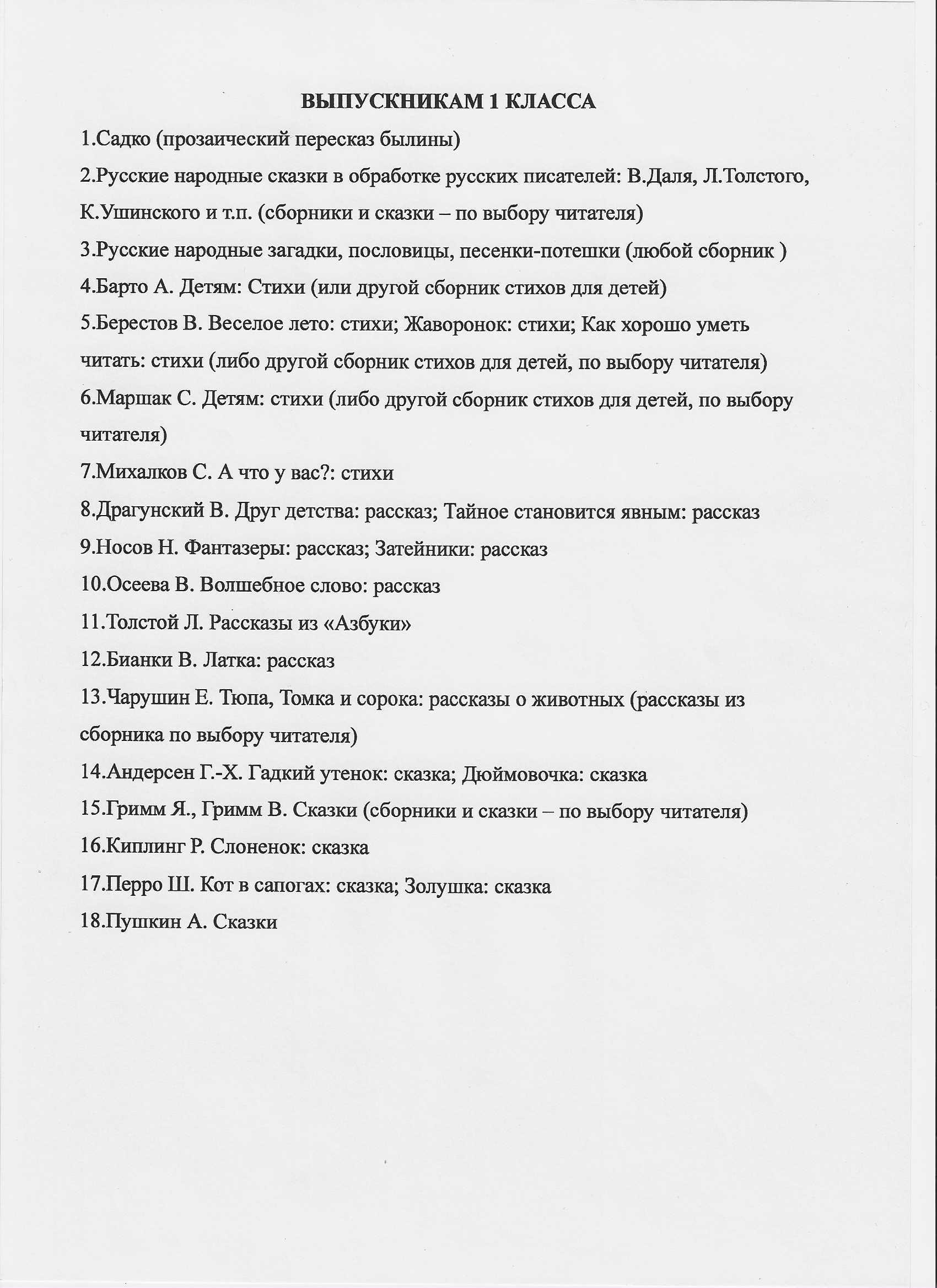 Список литературы для чтения летом